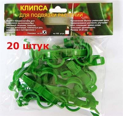 Клипса для подвязки растений 20 шт.