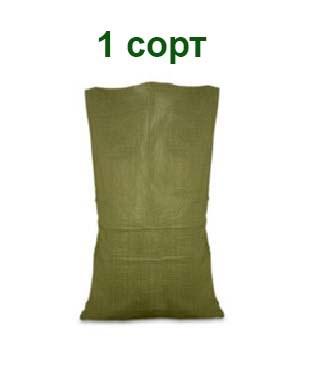 Мешок полипропилен. для мусора 55x105 см