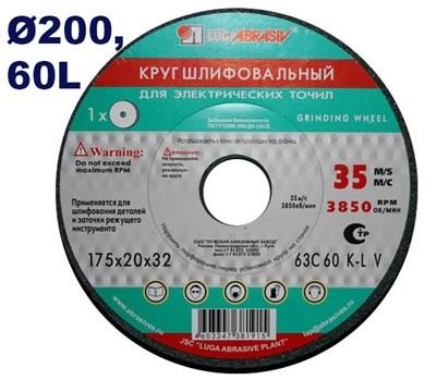 Круг шлифовальный прямой (ПП1) 200х20х32 63С 60 L 7 V 35 LUGAABRASIV