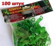 Клипсы для подвязки растений 100 шт.
