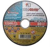 Круг отрезной 115х3.0x22.2 мм для металла LUGAABRASIV