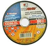 Круг отрезной 125х1.0x22.2 мм для нерж.стали LUGAABRASIV