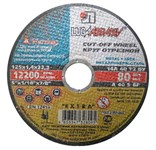 Круг отрезной 150х1.2x22.2 мм для металла LUGAABRASIV