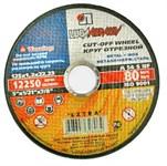 Круг отрезной 180х1.6x22.2 мм для нерж.стали LUGAABRASIV