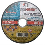Круг отрезной 230х2.0x22.2 мм для металла LUGAABRASIV