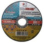 Круг обдирочный 230х6x22.2 мм для металла LUGAABRASIV