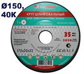Круг шлифовальный прямой (ПП1) 150х16х32 63С 40 K 7 V 35 LUGAABRASIV