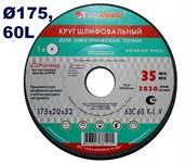 Круг шлифовальный прямой (ПП1) 175х20х32 63С 60 L 7 V 35 LUGAABRASIV