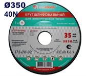 Круг шлифовальный прямой (ПП1) 350х40х127 63C 40 N 7 V 35 LUGAABRASIV