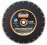 Алмазный круг 350х20/25.4 мм по бетону сегмент.(сухая резка) (GEPARD)