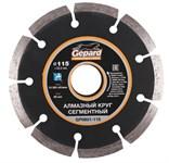 Алмазный круг 115х22 мм универсальный сегмент.(сухая резка) (GEPARD)