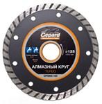Алмазный круг 125х22 мм универсальный (сухая резка), Turbo GEPARD