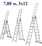 Лестница алюм. 3-х секционная 7,88 3х12 ступ., 16,5кг STARTUL
