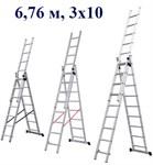 Лестница алюм. 3-х секционная 6,76 метра, 3х10 ступеней, 13,2 кг. STARTUL