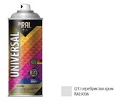 Эмаль аэрозольная универсальная INRAL UNIVERSAL ENAMEL 21 (серебристый хром) 400 мл (9006)