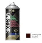 Эмаль аэрозольная для металлических конструкций INRAL ROOF SPRAY (шоколадный) 400 мл (8017)