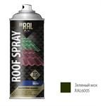 Эмаль аэрозольная для металлических конструкций INRAL ROOF SPRAY (зеленый мох) 400 мл (6005)