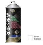 Эмаль аэрозольная для металлических конструкций INRAL ROOF SPRAY (белый) 400 мл (9003)