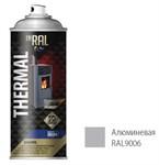 Эмаль аэрозольная термостойкая силиконовая INRAL THERMAL ENAMEL (алюминиевый) 400 мл (9006)
