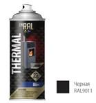 Эмаль аэрозольная термостойкая силиконовая INRAL THERMAL ENAMEL (черный) 400 мл (9011)