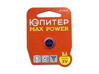 Батарейка CR1216 3V lithium 1шт. ЮПИТЕР MAX POWER
