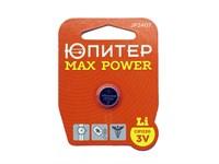 Батарейка CR1220 3V lithium 1шт. ЮПИТЕР MAX POWER