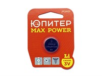 Батарейка CR1220 3V lithium 1шт. ЮПИТЕР MAX POWER 80 mAh