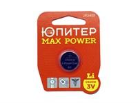Батарейка CR1220 3V lithium 1шт. ЮПИТЕР MAX POWER 80 mAh