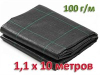 Агроткань 100 гр/м 1,1х10 м