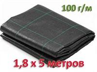 Агроткань 100 гр/м 1,8х5м