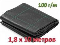 Агроткань 100 гр/м 1,8х10 м
