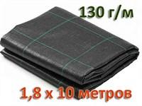 Агроткань 130 гр/м 1,8х10м
