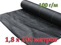 Агроткань 100 гр/м 1,8х100 м