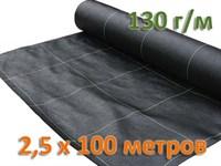 Агроткань 130 гр/м 2,5х100 м