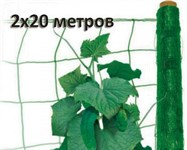Сетка пластиковая для плетущихся растений PLANT NET, ячейка 15х17см, 20м x 2м