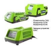 Комплект GreenWorks Super LUX 24 В (зарядное + АКБ 2.0 А*ч + 4.0 А*ч)