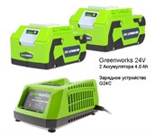 Комплект GreenWorks LUX 24 В (зарядное + 2 АКБ 4.0 А*ч)