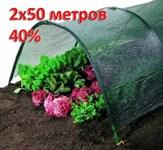 Сетка от затеняющая 2x50 м (затенение 40%)
