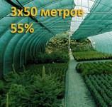 Сетка от затеняющая 3x50 м (затенение 55%)