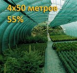 Сетка от затеняющая 4x50 м (затенение 55%)