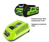 Комплект GreenWorks BASE 40 В (зарядное + АКБ 2.0 А*ч)