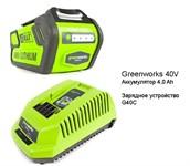 Комплект GreenWorks LUX 40 В (зарядное + АКБ 4.0 А*ч)