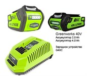 Комплект GreenWorks Super LUX 40 В