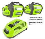 Комплект GreenWorks LUX Х2 40 В (зарядное + 2 АКБ 4.0 А*ч)