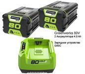 Комплект GreenWorks LUX 80 В Х2 (зарядное + 2 АКБ 4.0 А*ч)