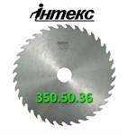 Пила дисковая стальная ИН.06.350.50. мм, 36 зубов без напаек