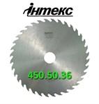 Пила дисковая стальная ИН.06.450.50 мм, 36 зубов, без напаек