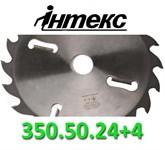 Пила дисковая ИН.03.350.50.24+4  4,3/2,8 с твердосплавными пластинами и расклинивающими ножами