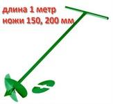 Бур садовый, со сменными ножами, 150 мм, 200мм, длина 1000мм