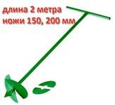 Бур садовый, со сменными ножами, 150 мм, 200мм, длина 2000мм